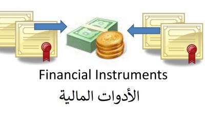الأدوات المالية