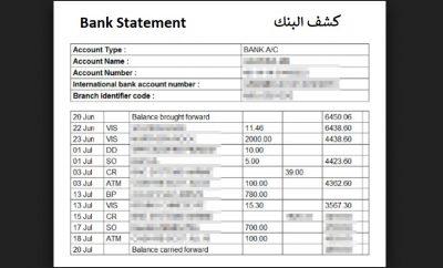 كشف الحساب المصرفي