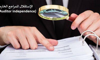 استقلالية المراجع الخارجي