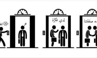 حديث المصعد